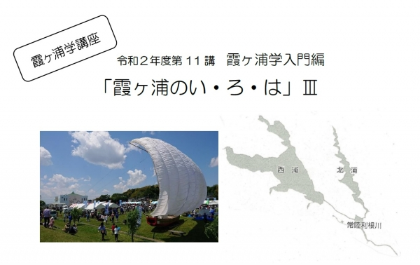 『霞ヶ浦学講座「霞ヶ浦のい・ろ・はIII」』の画像