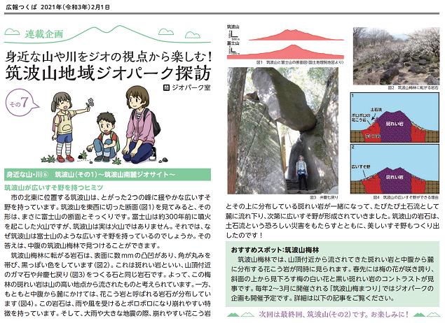 『広報つくば2月号「筑波山地域ジオパーク探訪 その7」』の画像