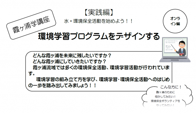 『霞ヶ浦学講座【実践編】』の画像