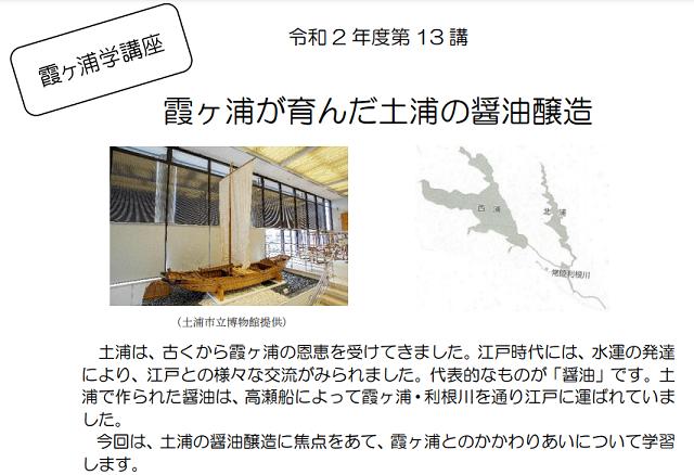 『『霞ヶ浦学講座 第13講』の画像』の画像