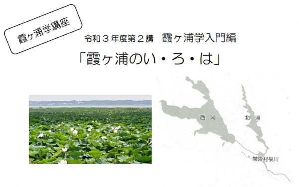 『霞ヶ浦学講座』の画像